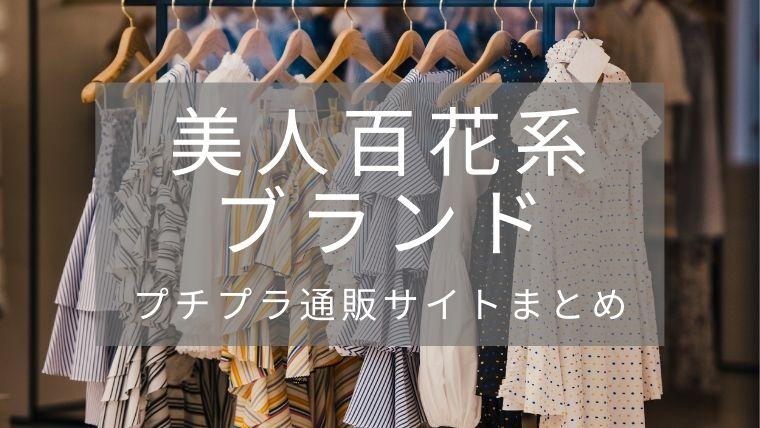 美人百花系ブランドとプチプラ通販サイト