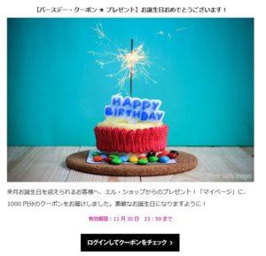ELLESHOPの誕生日クーポン