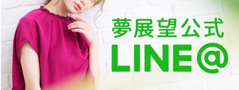 夢展望のLINE@限定クーポン