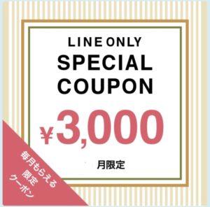 リクロの3000円OFFクーポン