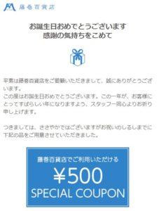 藤巻百貨店の誕生日クーポンコード