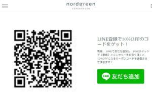 ノードグリーンLINE@登録でクーポン