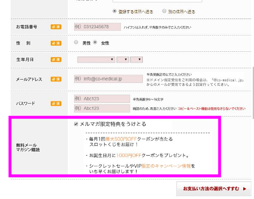 ふんわりルームブラ(シーオーメディカル)のメールマガジン登録方法