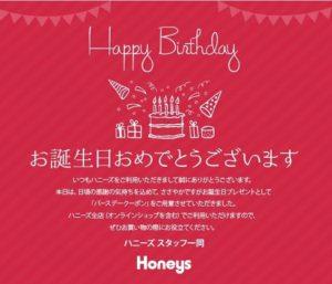 ハニーズの誕生日クーポン