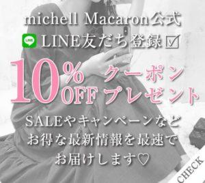 michellMacaron(ミッシェルマカロン)のLINE@登録で10%OFFクーポン