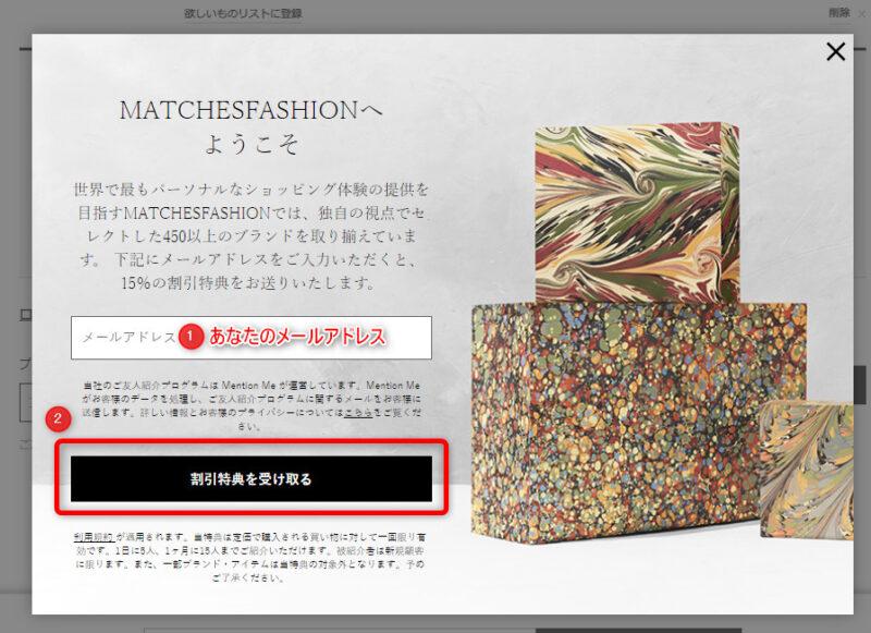 MATCHESFASHION(マッチズファッション)の紹介プログラム3