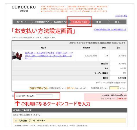 CURUCURU(キュルキュル)のクーポンの使い方
