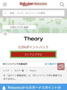 【セオリー】楽天リーベイツ経由方法