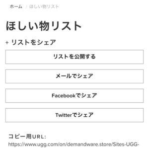 UGGセール必勝法!ほしい物リスト登録方法5