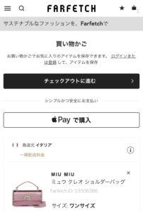 ファーフェッチ友達紹介5000円OFFクーポンコードの取得方法