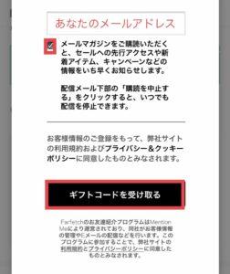ファーフェッチ友達紹介5000円OFFクーポンコードの取得方法2