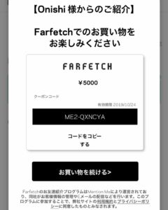 ファーフェッチ友達紹介5000円OFFクーポンコードの取得方法3
