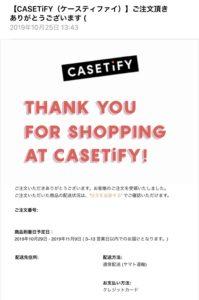 CASETiFYカスタムケースの注文方法・注文完了確認メール