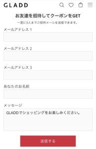 GLADDをメールで友達に紹介してクーポンをもらう方法3