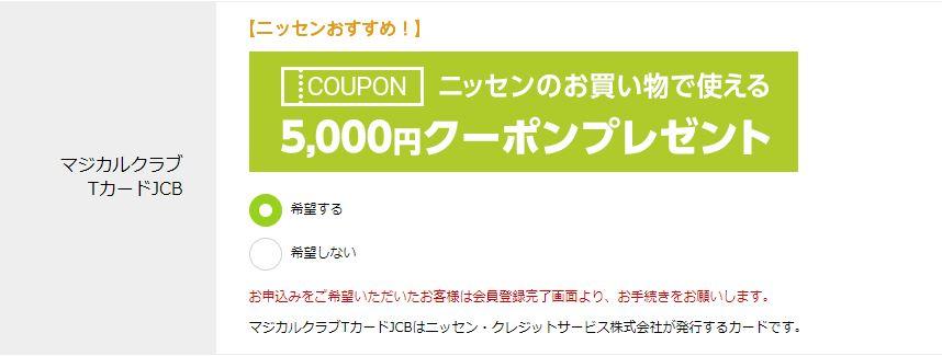 ニッセン「マジカルクラブTカードJCB」申し込みで5000円OFFクーポンプレゼント