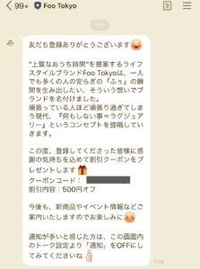 Foo Tokyo(フートーキョー)LINE@限定クーポンの取得方法