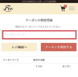 Foo Tokyo(フートーキョー)クーポンの使い方2