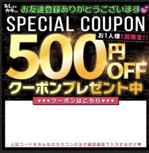 みんなのカラコン(みんカラ)LINE@限定500円OFFクーポン