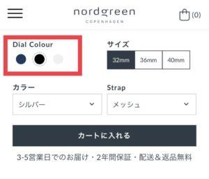 Nordgreen(ノードグリーン)の買い方 らいやるカラーを選択