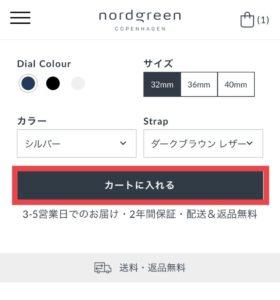 Nordgreen(ノードグリーン)の買い方 カートに入れる