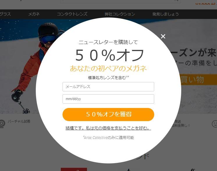 SmartBuyGlassesのメルマガ登録クーポン50%OFF