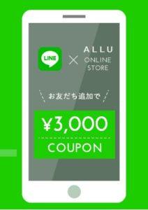 ALLUのLINE@限定クーポン