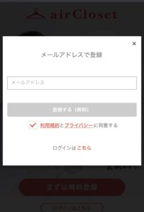 エアークローゼットのクーポン・招待コードの登録方法2