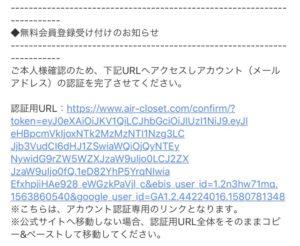 エアークローゼットのクーポン・招待コードの登録方法3