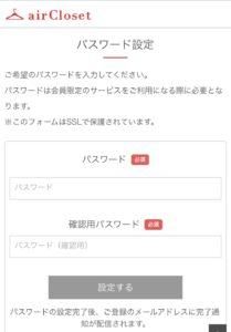 エアークローゼットのクーポン・招待コードの登録方法4