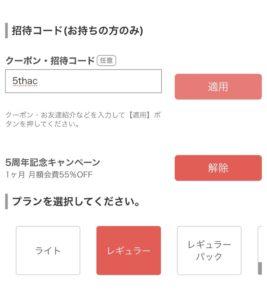エアークローゼットのクーポン・招待コードの登録方法6