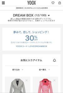 YOOXのドリームボックス