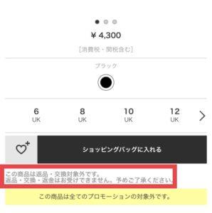 YOOXの返品不可の商品のチェック方法