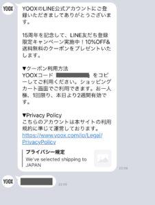 YOOXのLINE@限定クーポン