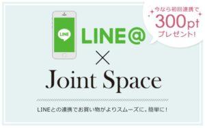 ジョイントスペースのLINE@と会員ID連携でポイント