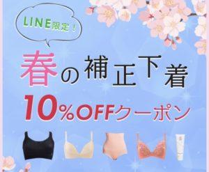 ヘヴンジャパンのLINE@限定クーポン
