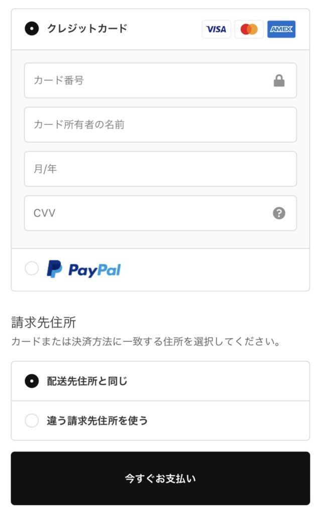 VEJRHOJ(ヴェアホイ)の買い方 支払い方法