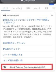 HBXGoogle広告のクーポンコード