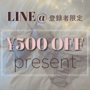 Belle(ベル)のLINE@登録でもらえる500円OFFクーポン