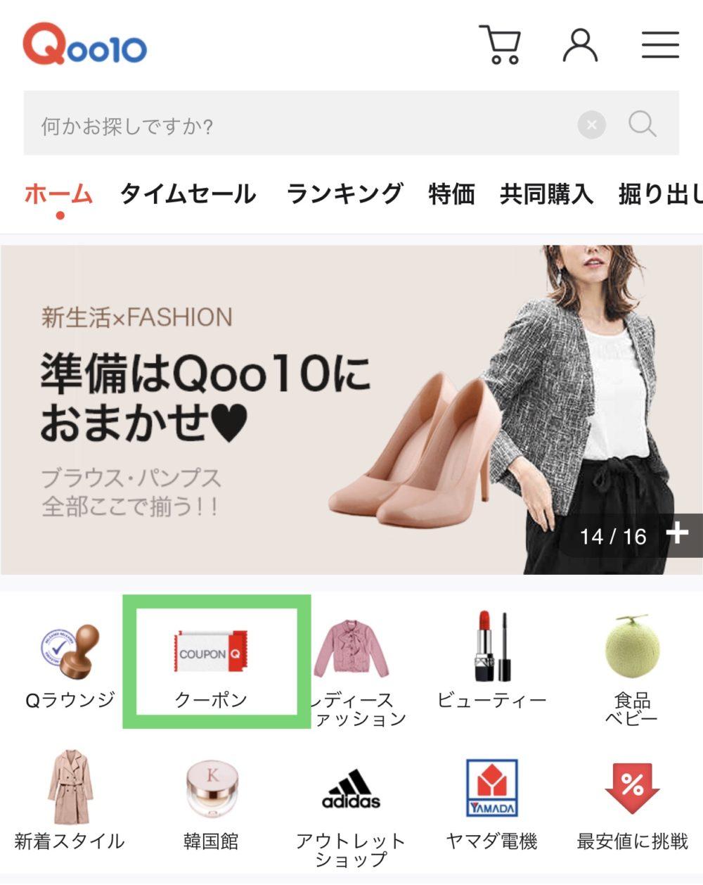 Qoo10クーポンZONEの場所【スマホ】