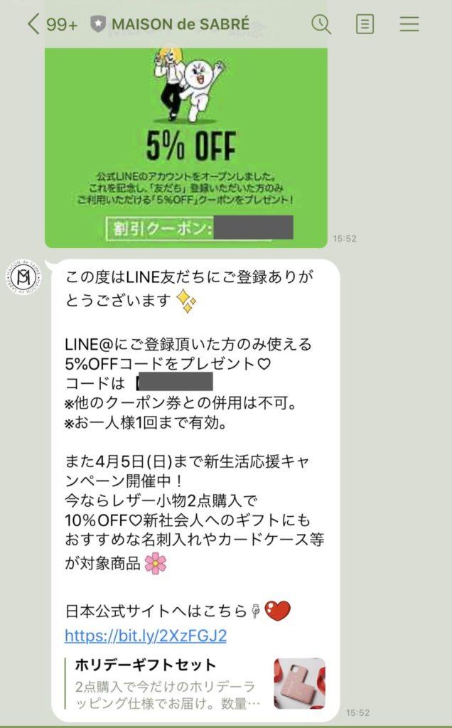 メゾンドサブレのLIEN@限定クーポン