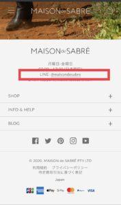 メゾンドサブレのLINE@の登録方法