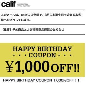 califのお誕生日クーポン