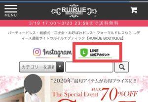 RUIRUE BOUTIQUE(ルイルエブティック)のLINE@限定クーポンの取得方法
