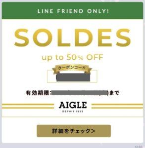 エーグルのLINE@限定クーポン