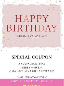 ドローの誕生日クーポン