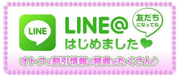 フォーリンアイズのLINE@限定クーポン