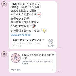 ピンクエイジのLINE@限定クーポン