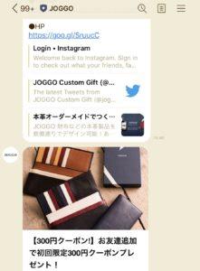JOGGO(ジョッゴ)のプLINE@限定クーポン