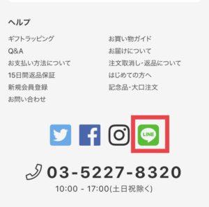 JOGGO(ジョッゴ)のLINE@登録方法