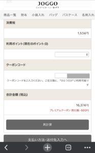 JOGGO(ジョッゴ)の500円OFFクーポンの使い方